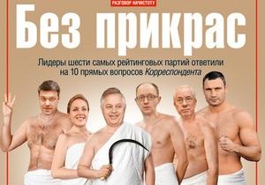 Корреспондент: Без прикрас. Лидеры самых рейтинговых партий в Украине ответили на вопросы Корреспондента