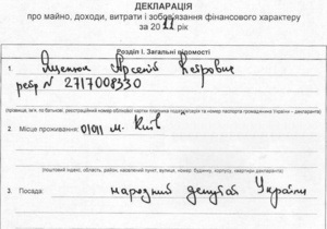 Яценюк обнародовал декларацию о доходах