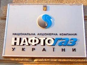 Нафтогаз передал Кабмину баланс газа на 2009 год