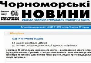 Одесский губернатор вышел из соучредителей единственной в области украиноязычной газеты