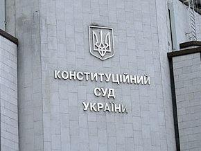 ЗН: КСУ признал неконституционными часть норм закона о выборах президента