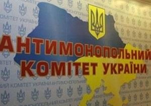 С начала года антимонопольный комитет выписал штрафов на 647 млн грн - Ъ