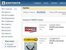 Социальной сети Вконтакте грозит судебная тяжба