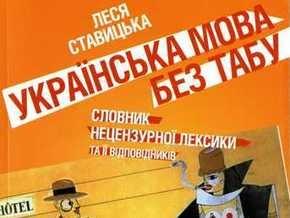 В Донецке состоится турнир по ругательствам на украинском языке