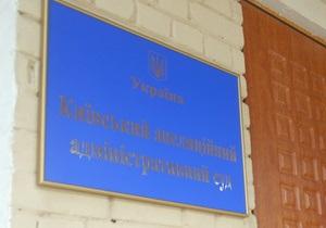 Депутаты от Партии регионов вмешались в работу Киевского апелляционного админсуда