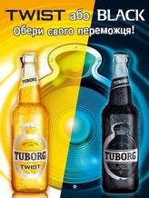 Tuborg Twist и Tuborg Black остаются! В битве брендов победили потребители