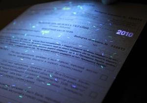 Фотогалерея: Бесценные бумаги. Избирательные бюллетени-2010