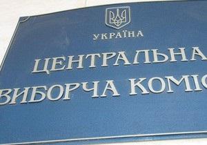 ЦИК принял 186 оригиналов протоколов окружкомов из 225-ти