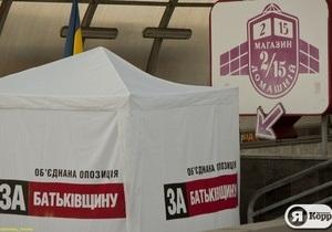 В Киеве около 600 человек митингуют в поддержку ВО Батьківщина