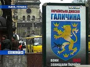 С улиц Львова убрали рекламу дивизии СС Галичина