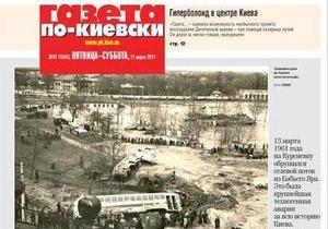 В пятницу и субботу Газеты по-киевски не было в продаже