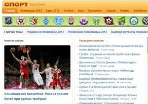 CПОРТ bigmir)net стал самым популярным спортивным сайтом украинского интернета