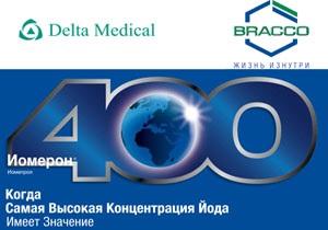 Иомерон в Украине: наступает эпоха сверхточной диагностики