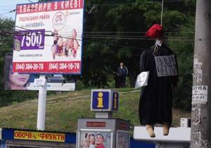 Вслед за гаишником в Киеве повесили манекен судьи