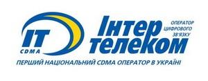 ООО  Интертелеком  ввел в коммерческую эксплуатацию сеть связи стандарта CDMA в г.Тростянец