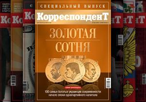 Завтра Корреспондент назовет сотню самых богатых украинцев