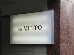 В киевском метро установили устройство по выявлению  зайцев