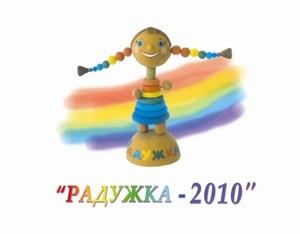 Итоговая выставка конкурса детского художественного творчества  Радужка 2010