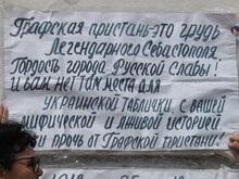В Севастополе перенесли установку памятной доски на Графской пристани