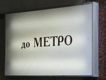 До 2009 года проезд в киевском метро не подорожает