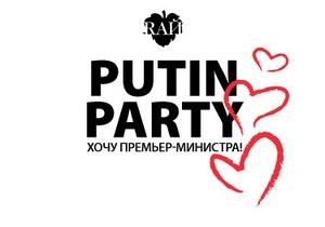 В Москве прошла вечеринка Putin Party. Хочу премьер-министра