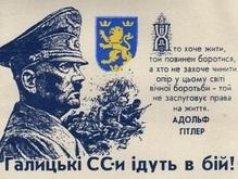 МИД РФ осуждает отмечание в Украине годовщины создания СС Галичина