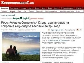 Новости от Корреспондент.net стали доступны абонентам Киевстар