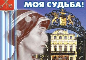 В Санкт-Петербурге Достоевский и Цой агитируют за Единую Россию