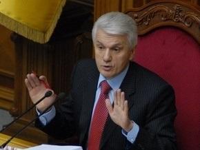 Литвин: Рада должна направить в КС все проекты изменений в Конституцию