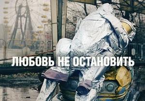 В поддержку детей Чернобыля выпустили рекламу о сексе в спецкостюмах (обновлено)
