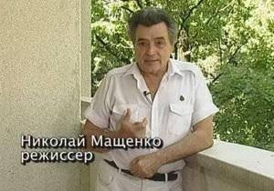 Скончался украинский кинорежиссер Николай Мащенко
