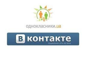 Опрос: Вконтакте стал популярнее Одноклассников
