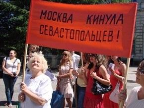 В Севастополе обманутые пайщики пикетируют штаб ЧФ РФ