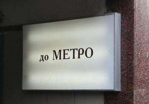Киевский метрополитен не смог запустить поезд российского производства