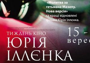 В Киеве покажут ретроспективу фильмов Юрия Ильенко
