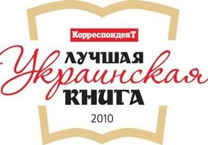 Завтра Корреспондент подведет итоги конкурса Лучшая украинская книга-2010