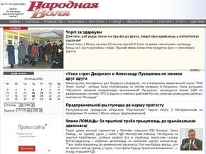 В Беларуси разрешили оппозиционные газеты