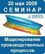 20 мая 2009г. Семинар: «Компьютерное моделирование производственных процессов».