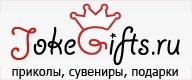 JokeGifts.ru объявил о предновогодней распродаже