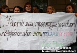 Опрос: Треть украинцев считают, что русский язык должен быть вторым государственным