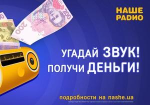 30 000 гривен от Нашего радио никак не найдут своего обладателя