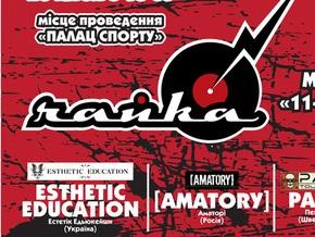 В Киеве презентовали рок-фестиваль Чайка Open Air