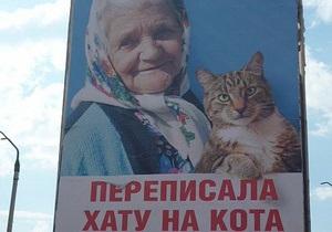 Милиция отрицает политику вокруг скандала с бабушкой и котом