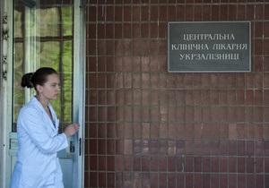 Немецкие врачи, лечащие Тимошенко, начали свою работу в Харькове