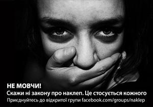 Ведущие интернет-СМИ Украины протестуют против принятия закона о клевете