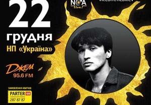 Национальный симфонический оркестр Украины исполнит хиты Цоя