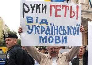 Институт украинского языка подготовил изменения к языковому закону
