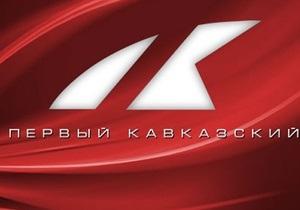 Первый Кавказский телеканал намерен выйти в украинский эфир
