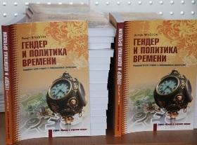 В Киеве издана книга о  женском времени