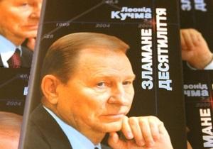 Кучма написал книгу Сломанное десятилетие